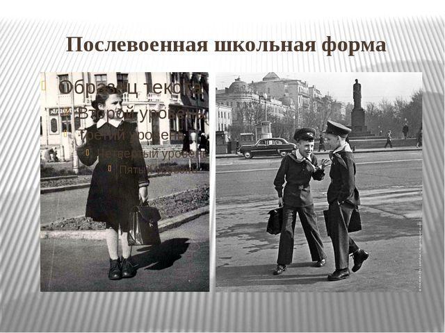 Послевоенная школьная форма