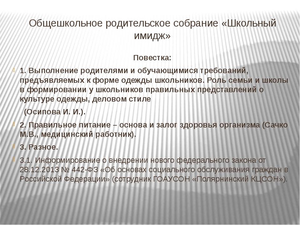 Общешкольное родительское собрание «Школьный имидж» Повестка: 1. Выполнение р...