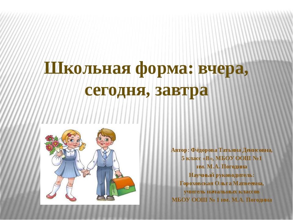 Школьная форма: вчера, сегодня, завтра Автор: Фёдорова Татьяна Денисовна, 5...
