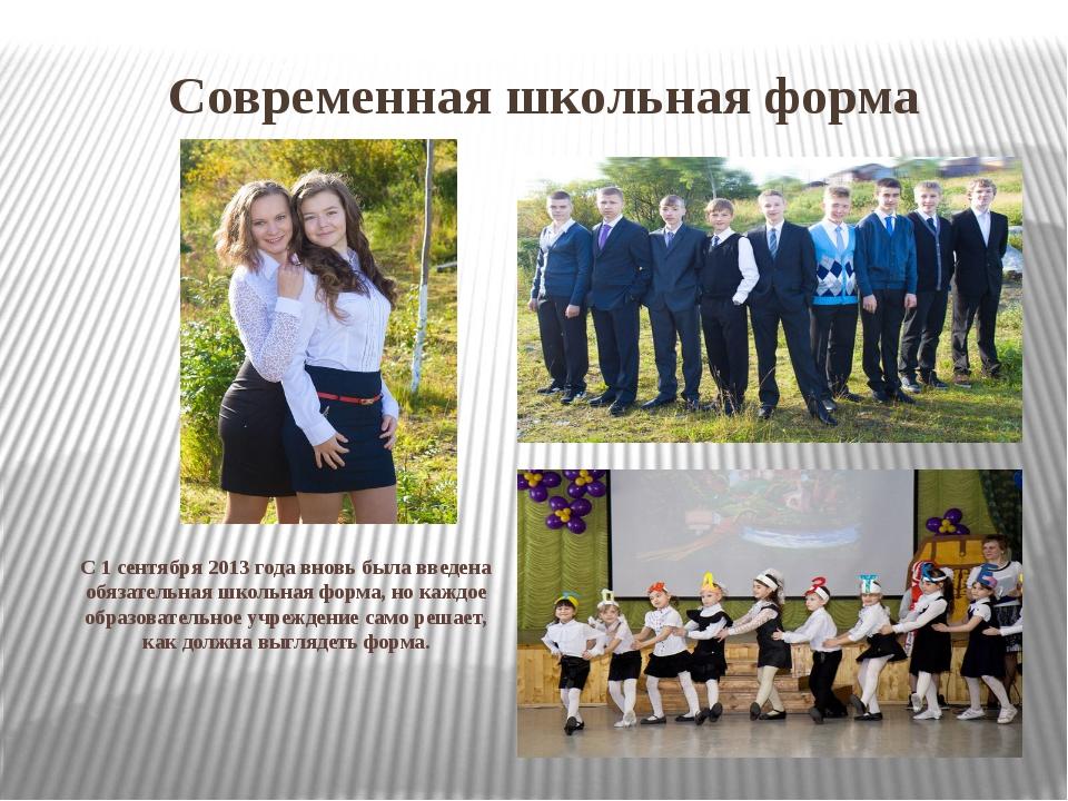 Современная школьная форма С 1 сентября 2013 года вновь была введена обязател...