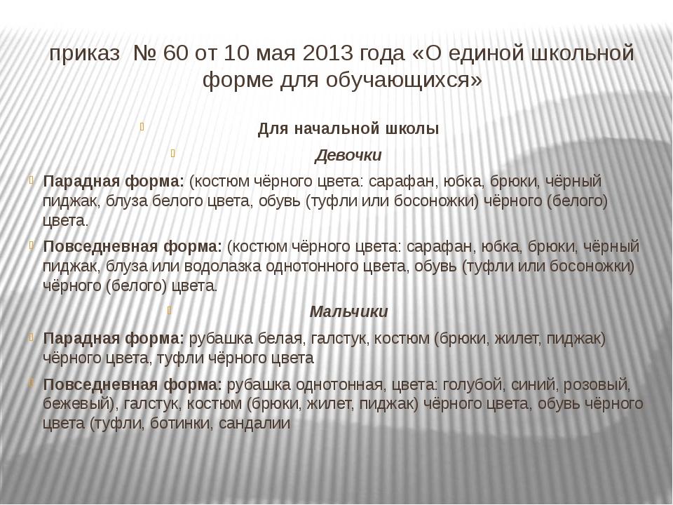 приказ № 60 от 10 мая 2013 года «О единой школьной форме для обучающихся» Для...