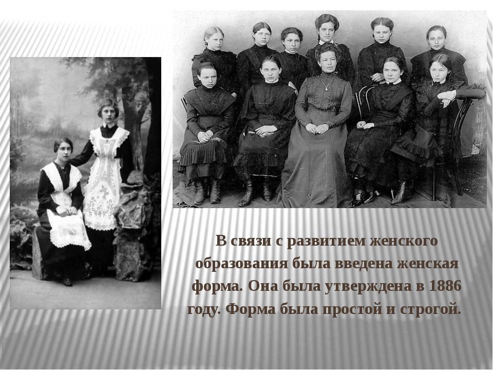 В связи с развитием женского образования была введена женская форма. Она была...