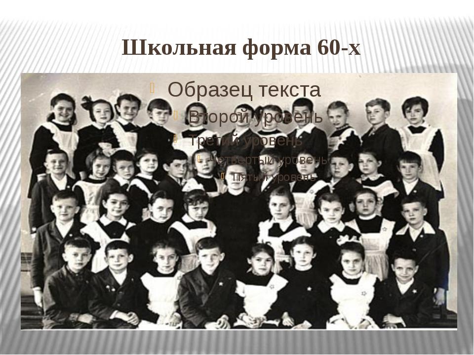 Школьная форма 60-х