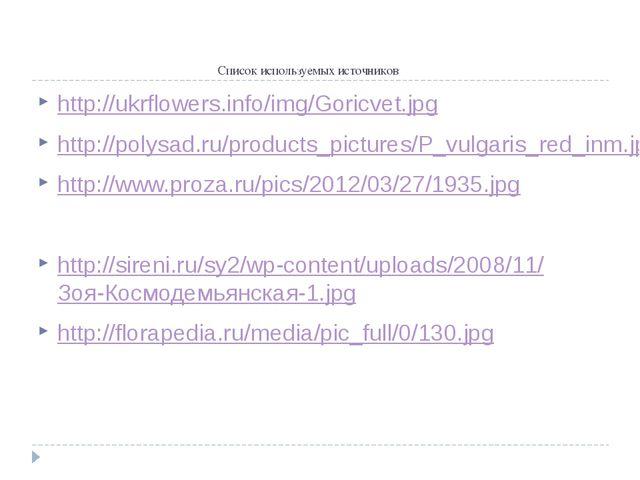 Список используемых источников http://ukrflowers.info/img/Goricvet.jpg http:...
