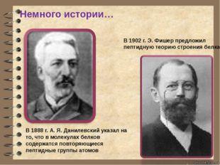 Немного истории… В 1888 г. А. Я. Данилевский указал на то, что в молекулах бе