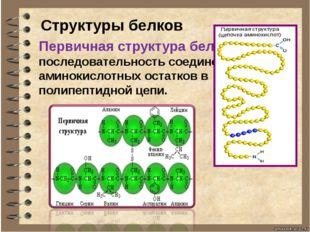 Структуры белков Первичная структура белка –последовательность соединения ами