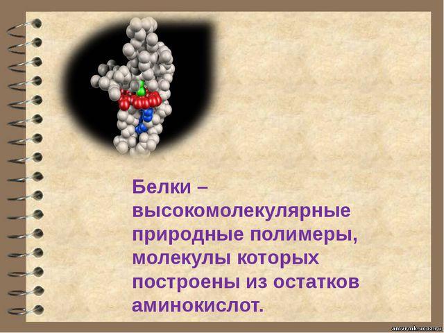Белки –высокомолекулярные природные полимеры, молекулы которых построены из о...