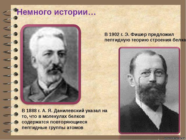 Немного истории… В 1888 г. А. Я. Данилевский указал на то, что в молекулах бе...