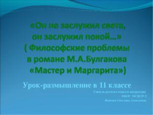 Урок-размышление в 11 классе Учитель русского языка и литературы МБОУ МСШ № 2