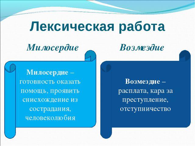 Лексическая работа Милосердие Возмездие Милосердие – готовность оказать помощ...