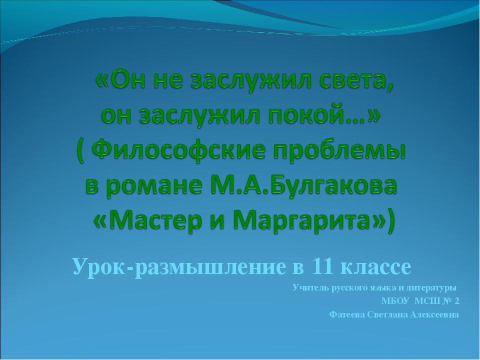 Урок-размышление в 11 классе Учитель русского языка и литературы МБОУ МСШ № 2...