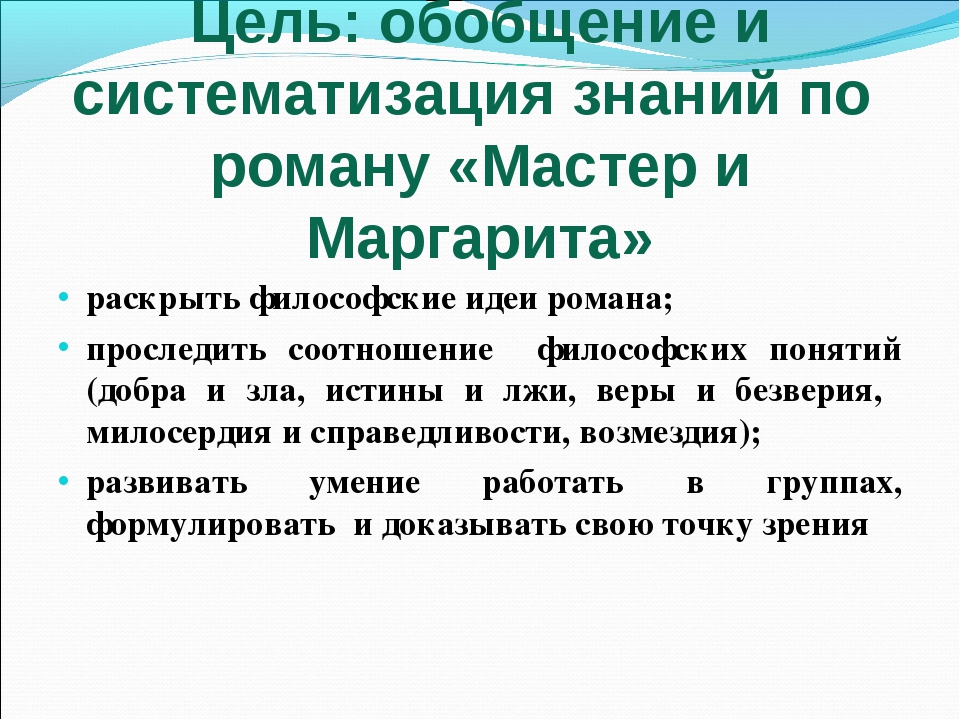 Цель: обобщение и систематизация знаний по роману «Мастер и Маргарита» раскр...