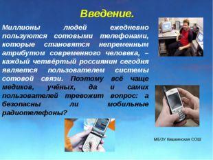 Миллионы людей ежедневно пользуются сотовыми телефонами, которые становятся