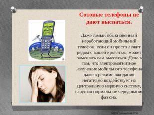 Сотовые телефоны не дают выспаться. Даже самый обыкновенный неработающий моби