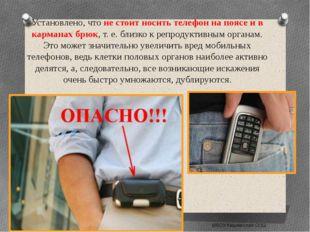 Установлено, что не стоит носить телефон на поясе и в карманах брюк, т. е. бл