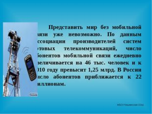 Представить мир без мобильной связи уже невозможно. По данным Ассоциации пр