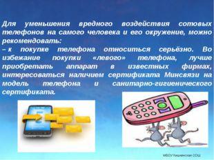 Для уменьшения вредного воздействия сотовых телефонов на самого человека и е