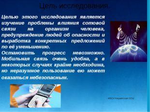Целью этого исследования является изучение проблемы влияния сотовой связи на