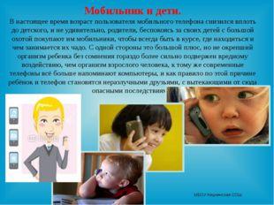 Мобильник и дети. В настоящее время возраст пользователя мобильного телефона