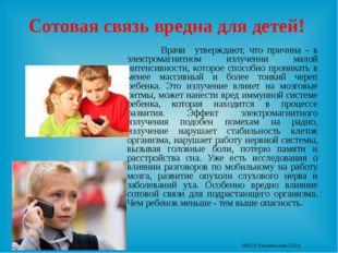 Сотовая связь вредна для детей! Врачи утверждают, что причина - в электрома