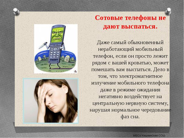 Сотовые телефоны не дают выспаться. Даже самый обыкновенный неработающий моби...