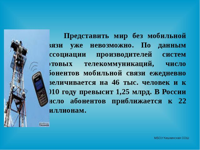 Представить мир без мобильной связи уже невозможно. По данным Ассоциации пр...