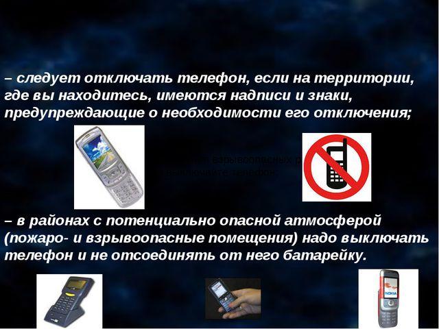–следует отключать телефон, если на территории, где вы находитесь, имеются...