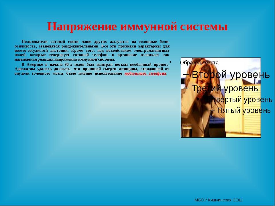Напряжение иммунной системы Пользователи сотовой связи чаще других жалуются...
