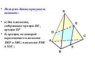 Пользуясь данным рисунком, назовите: а) две плоскости, содержащие прямую DE ,