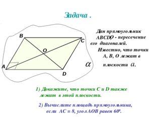 Задача . Дан прямоугольник АВСD, О - пересечение его диагоналей. Известно, чт