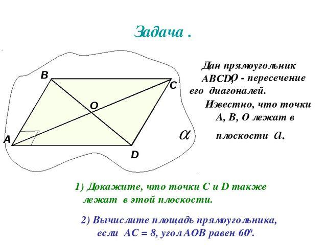 Задача . Дан прямоугольник АВСD, О - пересечение его диагоналей. Известно, чт...
