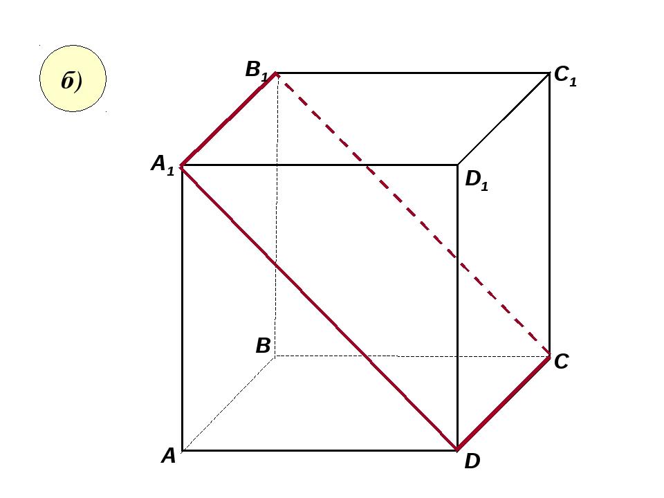 А А1 В В1 С D1 D C1 б)