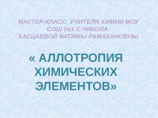 МАСТЕР-КЛАСС УЧИТЕЛЯ ХИМИИ МОУ СОШ №1 С.ЧИКОЛА ХАСЦАЕВОЙ ФАТИМЫ РАМАЗАНОВНЫ «