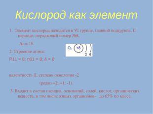 1. Элемент кислород находится в VI группе, главной подгруппе, II периоде, по