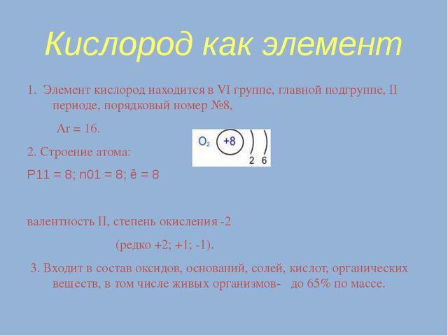 1. Элемент кислород находится в VI группе, главной подгруппе, II периоде, по...