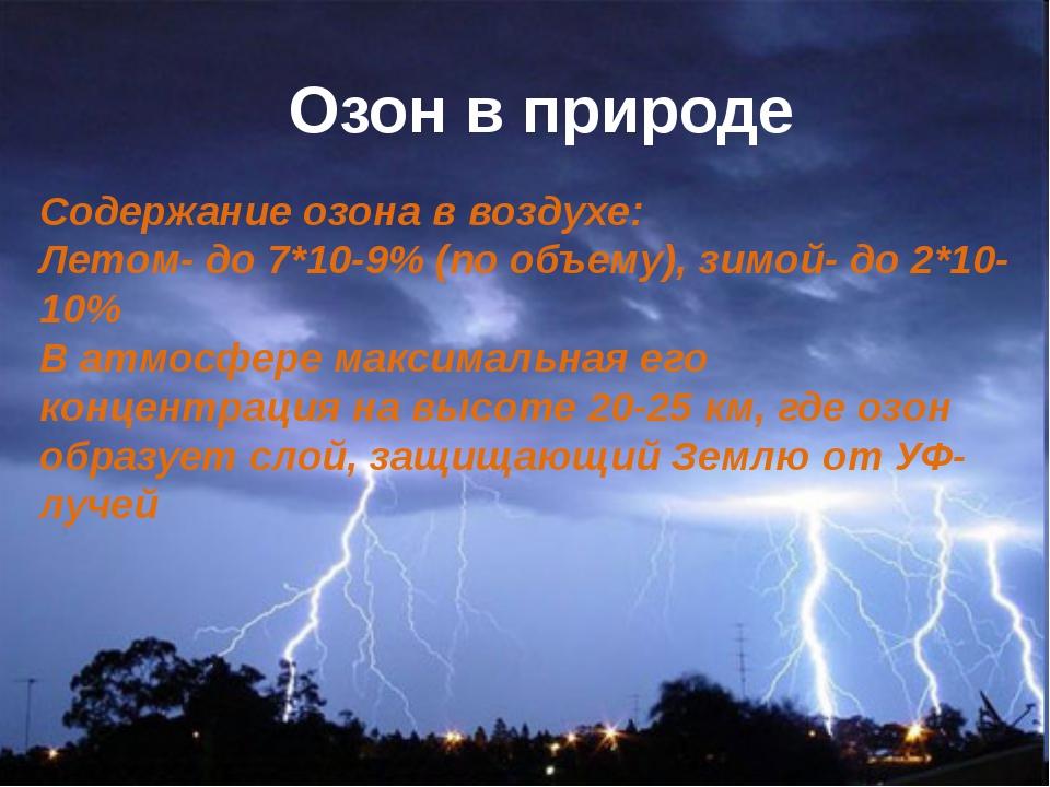 Озон в природе Содержание озона в воздухе: Летом- до 7*10-9% (по объему), зи...