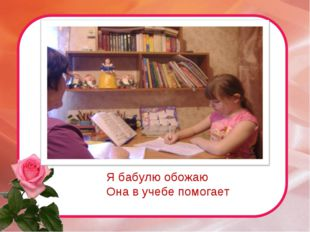 Я бабулю обожаю Она в учебе помогает