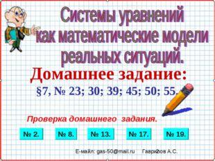 Домашнее задание: §7, № 23; 30; 39; 45; 50; 55. Проверка домашнего задания. №