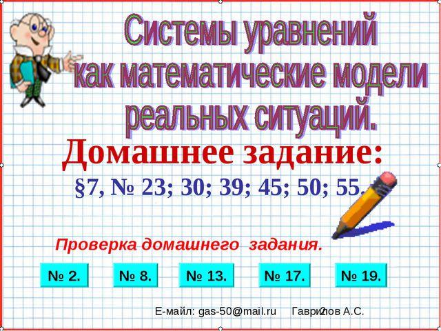 Домашнее задание: §7, № 23; 30; 39; 45; 50; 55. Проверка домашнего задания. №...