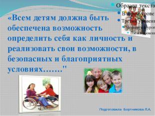 Подготовила Бортникова Л.А. «Всем детям должна быть обеспечена возможность оп