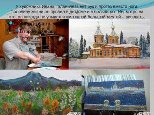У художника Ивана Галаничева нет рук и протез вместо ноги. Половину жизни он