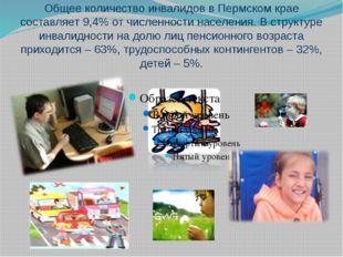 Общее количество инвалидов в Пермском крае составляет 9,4% от численности нас