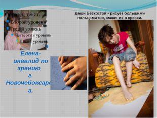 Мартынова Елена- инвалид по зрению г. Новочебоксарска. Даши Безкостой - рисуе