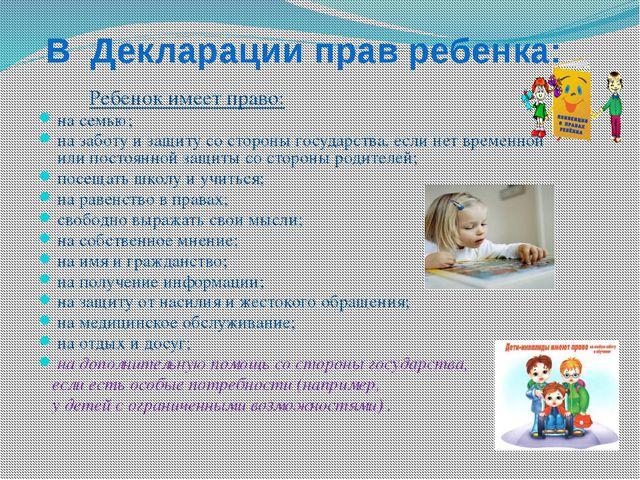 В Декларации прав ребенка: Ребенок имеет право: на семью; на заботу и защиту...