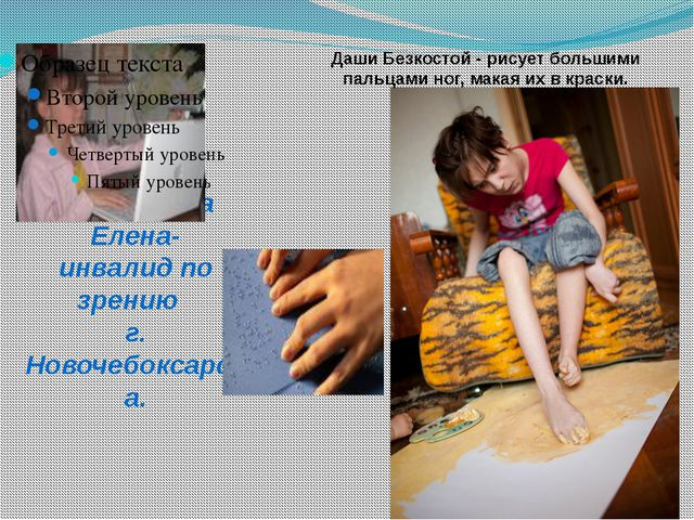 Мартынова Елена- инвалид по зрению г. Новочебоксарска. Даши Безкостой - рисуе...