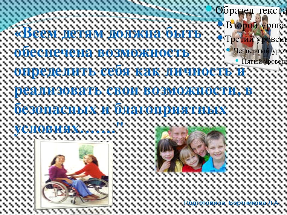 Подготовила Бортникова Л.А. «Всем детям должна быть обеспечена возможность оп...