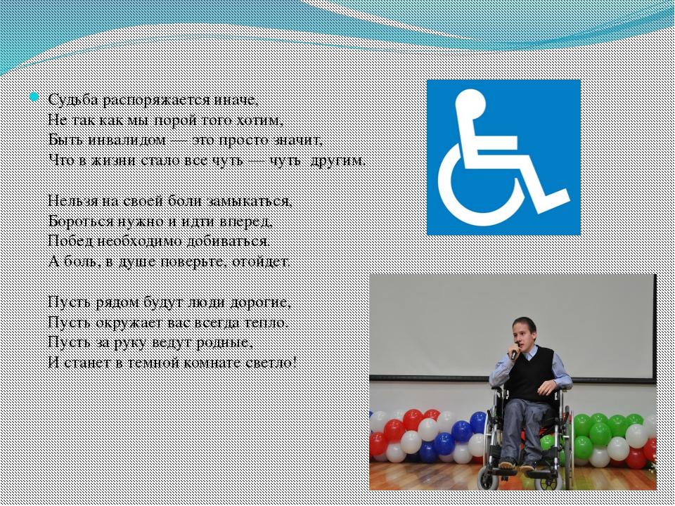 Поздравление ко дню инвалидов от главы администрации