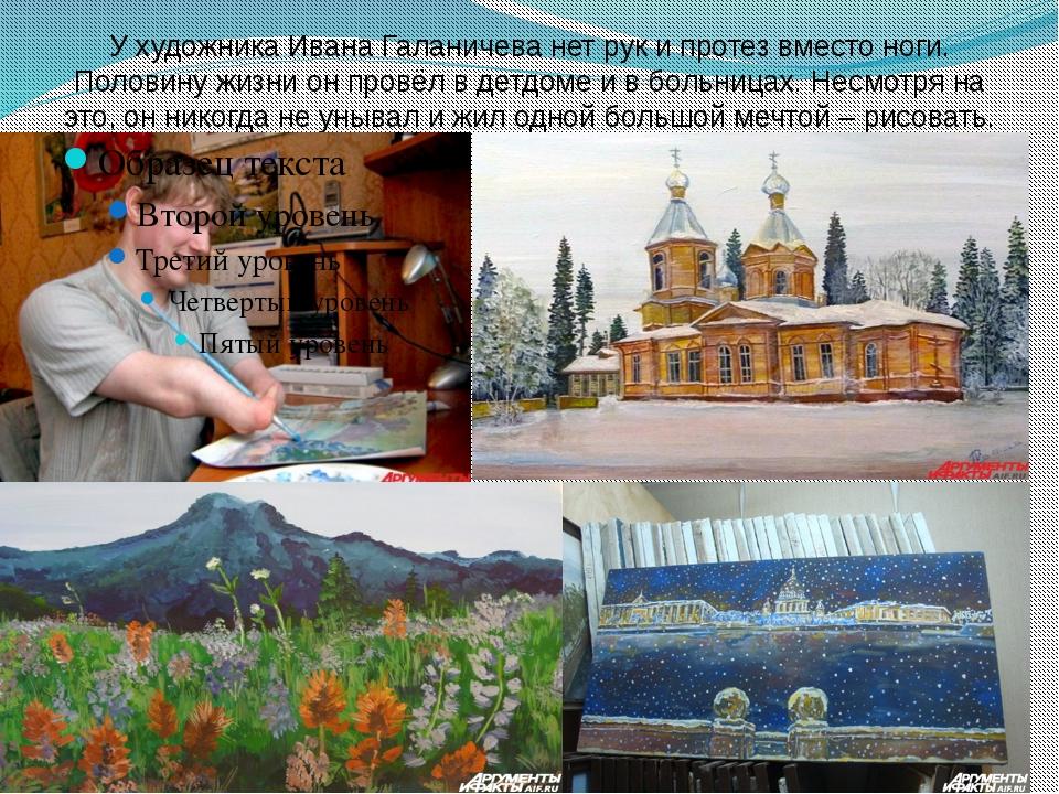 У художника Ивана Галаничева нет рук и протез вместо ноги. Половину жизни он...