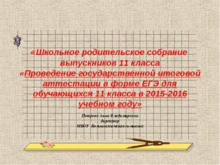 «Школьное родительское собрание выпускников 11 класса «Проведение государств