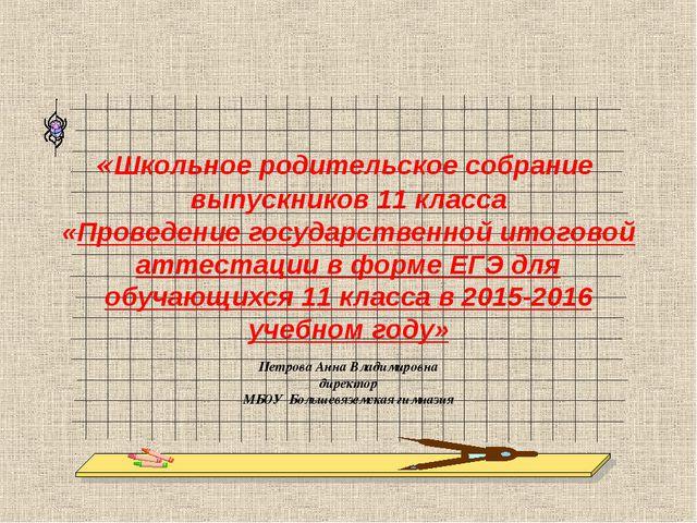 «Школьное родительское собрание выпускников 11 класса «Проведение государств...